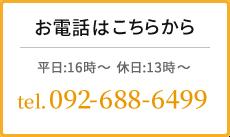 お電話はこちらから 平日:16時~ 休日:13時~ tel.092-688-6499