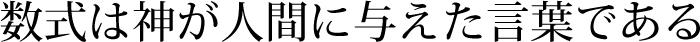 数式は神が人間に与えた言葉である