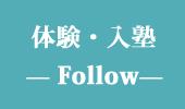 東区香椎の桜学ゼミの体験授業と入塾までの流れ