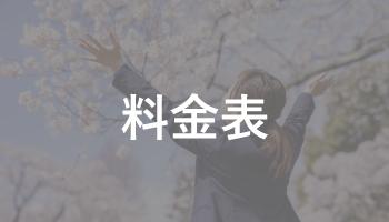 桜学ゼミの料金表
