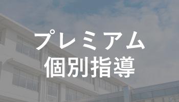 浪人生・医学部志望のプレミアム個別指導