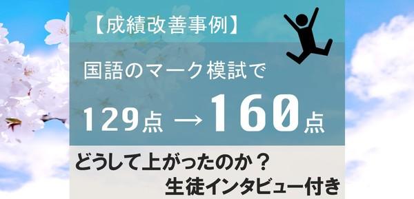 【成績改善事例】苦手な国語を集中特訓!