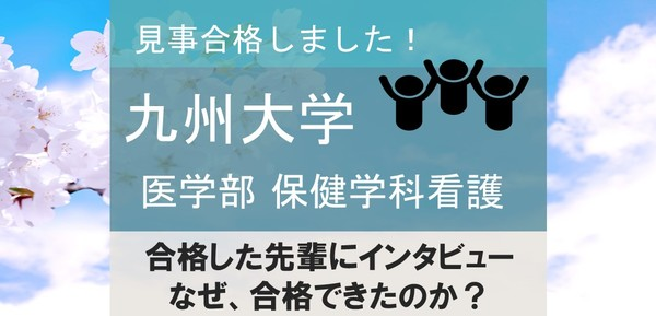【合格体験記】九州大学医学部