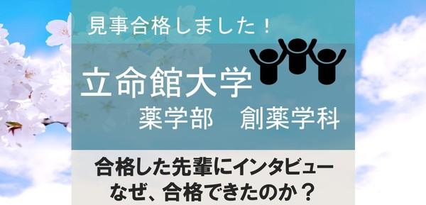 【合格体験記】立命館大学薬学部