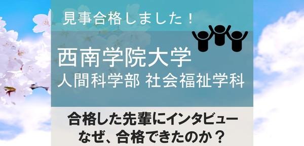 【合格体験記】西南学院大学人間科学部