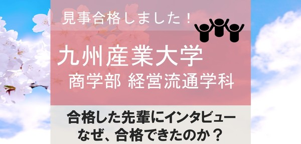 【合格体験記】九州産業大学商学部