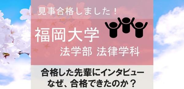 【合格体験記】福岡大学法学部