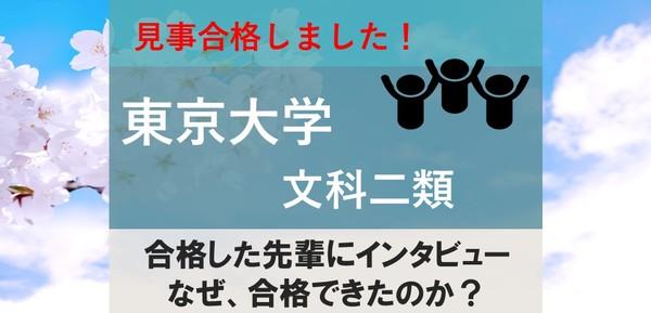 【合格体験記】東京大学文科二類