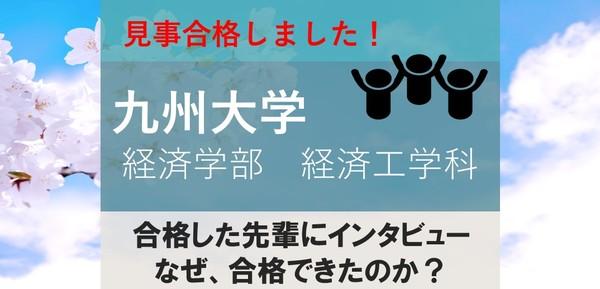 【合格体験記】九州大学経済学部
